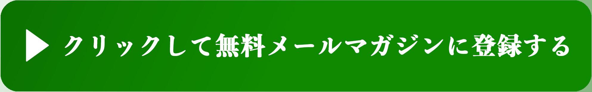 fukuen-optin1